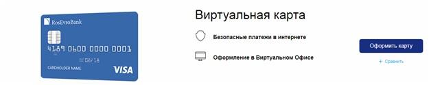 Виртуальный платежный инструмент