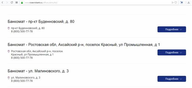 росевробанк банкоматы ростов на дону