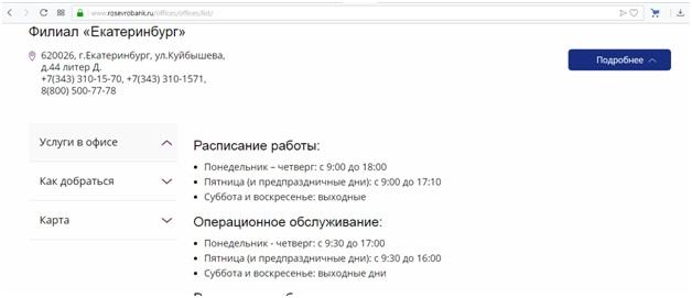 росевробанк екатеринбург официальный сайт