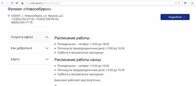 росевробанк новосибирск