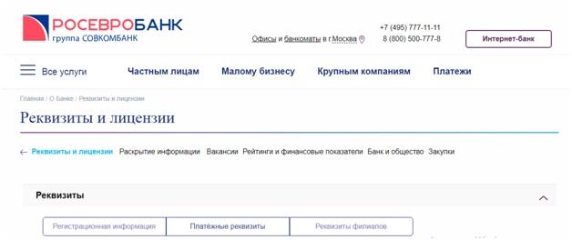 росевробанк реквизиты