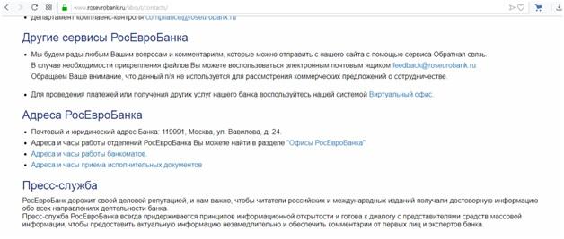 росевробанк самара официальный сайт