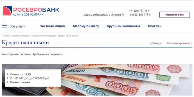 РосЕвробанк кредит наличными