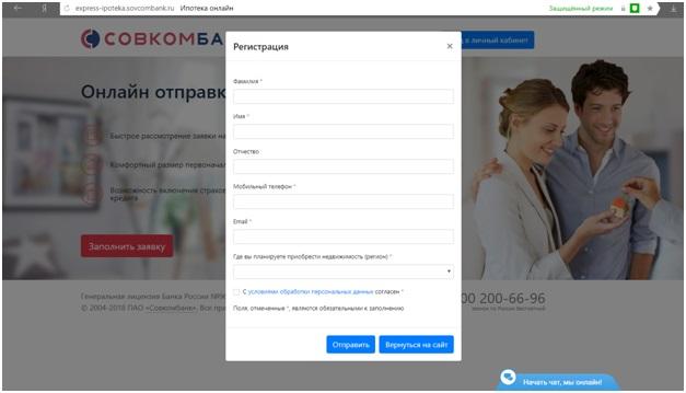 Страница оформления заявки на кредит