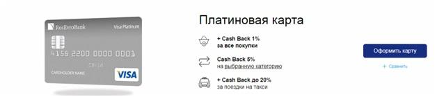 росевробанк дебетовая карта