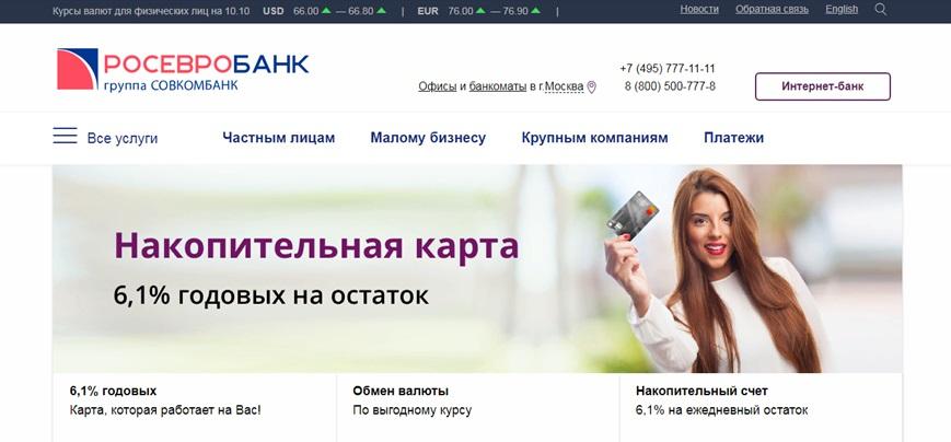 Росевробанк официальный сайт