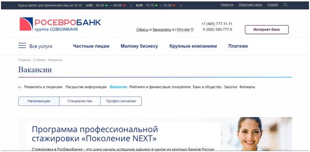 РосЕвробанк вакансии